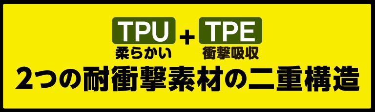 TPU 柔らかい + TPE 衝撃吸収 2つの耐衝撃素材の二重構造