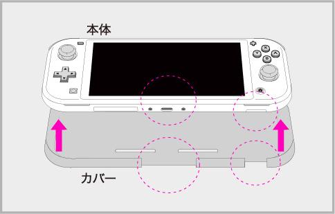Nintendo Switch Lite専用ハードカバーの取りつけ方・取り外し方