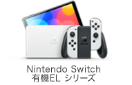 Nintendo Switch 有機ELモデル シリーズ