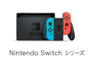 Nintendo Switch シリーズ