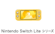 Nintendo Switch Lite シリーズ