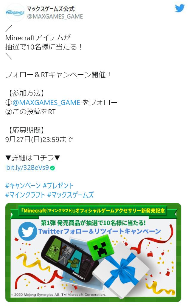 マックスゲームズ公式Twitter