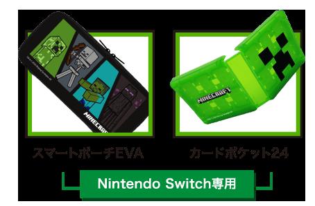 Nintendo Switch専用アクセサリー
