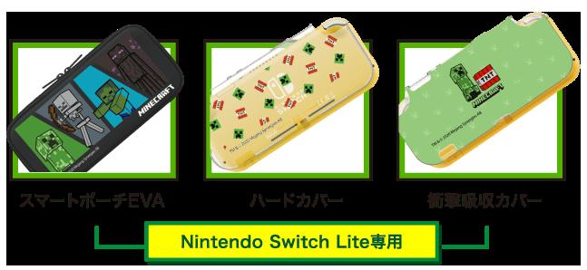 Nintendo Switch Lite専用アクセサリー