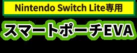 Nintendo Switch Lite専用 スマートポーチEVA マインクラフト 4キャラクター