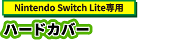 Nintendo Switch Lite専用 ハードカバー マインクラフト クリーパー