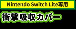 Nintendo Switch Lite専用 衝撃吸収カバー マインクラフト クリーパー