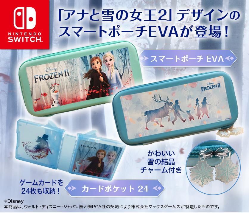 Nintendo Switch 周辺アクセサリーにアナと雪の女王2グッズが登場!