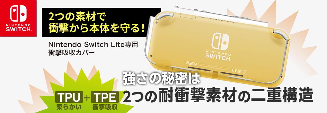 2つの素材で衝撃から本体を守る!Nintendo Switch Lite専用 衝撃吸収カバー