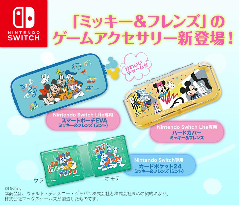 「ミッキー&フレンズ」のゲームアクセサリー新登場!