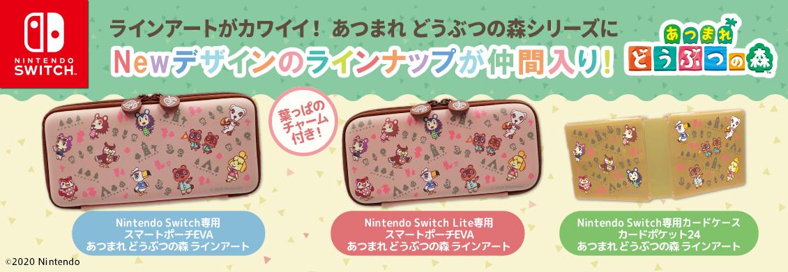 Nintendo Switch 周辺アクセサリーにあつまれどうぶつの森が登場!