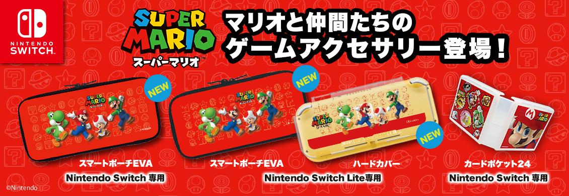 Nintendo Switchアクセサリーにスーパーマリオのポーチとカードケースが登場!