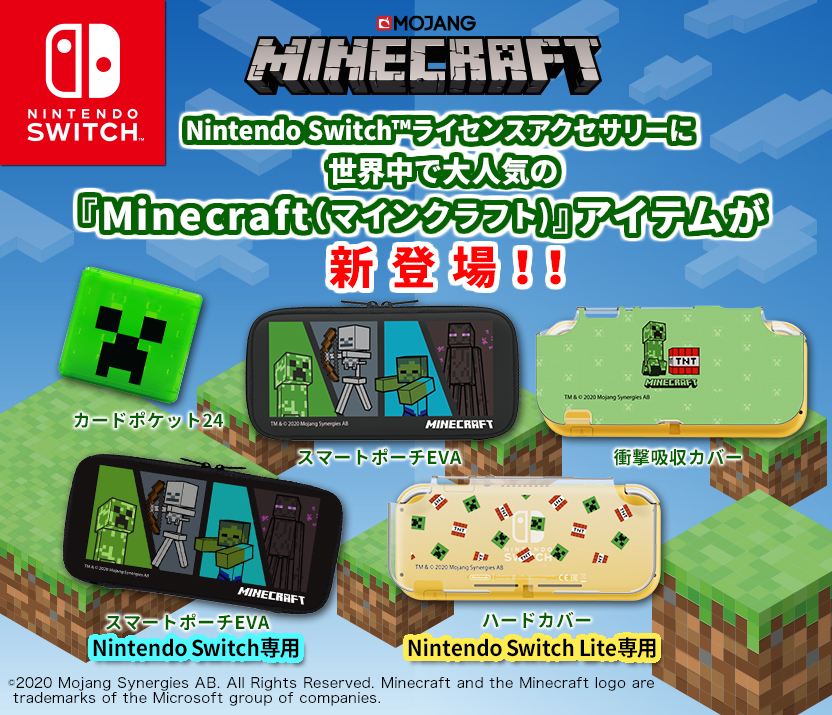 Nintendo Switch 周辺アクセサリーに世界中で大人気の[マインクラフト]アイテムが新登場!!