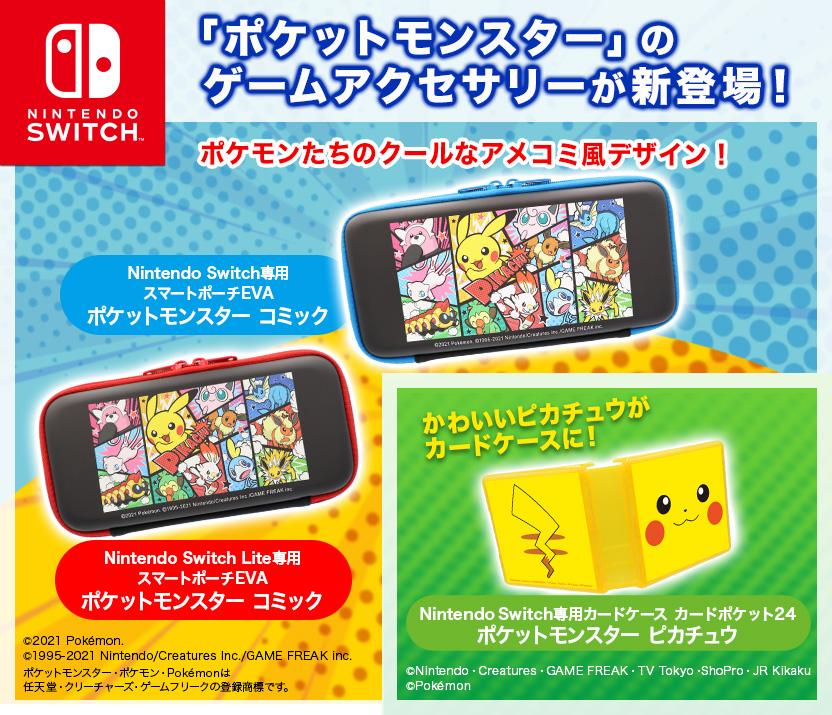 Nintendo Switch 周辺アクセサリーにポケットモンスター ソード・シールドグッズが登場!