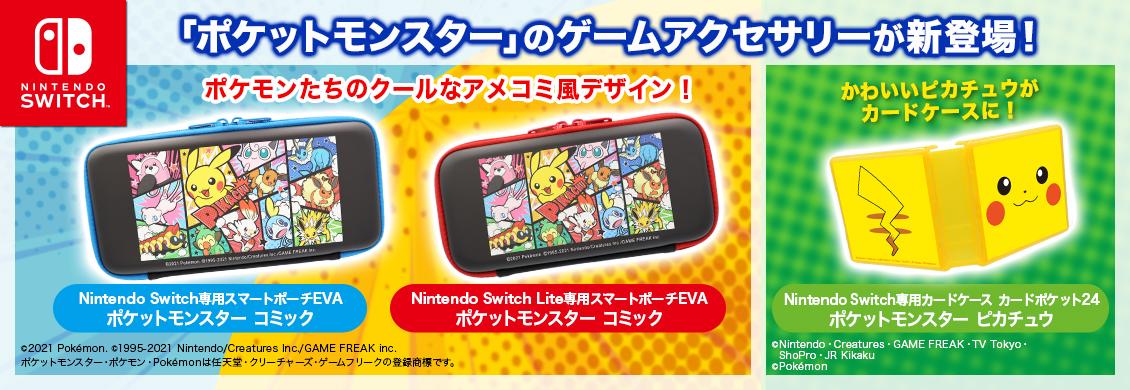 Pokemon<ポケモン>のゲームアクセサリー新登場!
