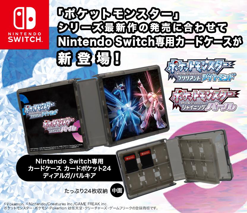 「ポケットモンスター」シリーズ最新作のNintendo Switch専用カードケースが新登場!