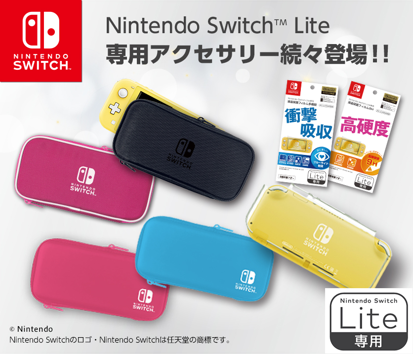 Nintendo Switch Lite専用アクセサリー続々登場!