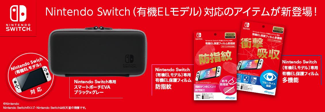 Nintendo Switch(有機ELモデル)対応のアイテムが新登場!