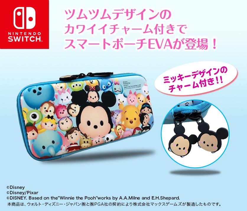 Nintendo Switch 周辺アクセサリーにディズニーツムツムのスマートポーチが登場!
