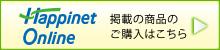 Happinet Online ハピネットオンライン 掲載の商品のご購入はこちら