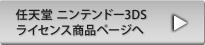 任天堂 ニンテンドー3DSライセンス商品ページへ