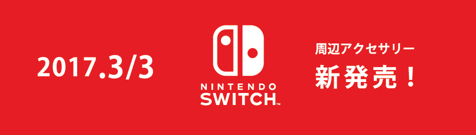 NINTENDO SWITCH周辺アクセサリー新発売!