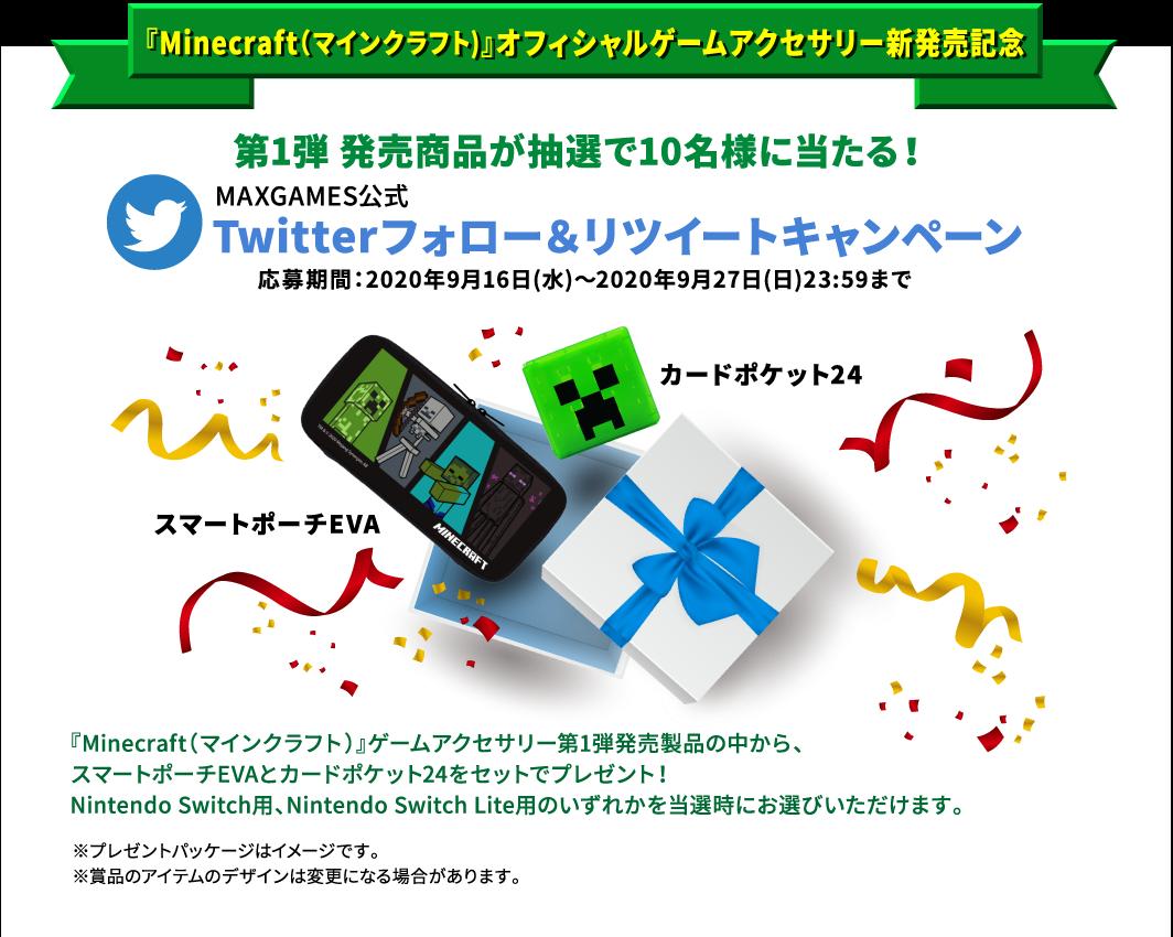 第1弾 発売商品が抽選で10名様に当たる!MAXGAMES公式 Twitterフォロー&リツイートキャンペーン
