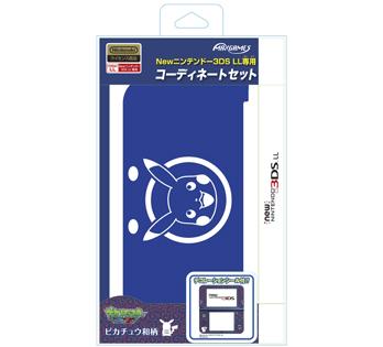 Newニンテンドー 3DS LL専用<br>コーディネートセット<br>ピカチュウ和柄