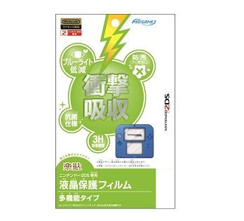 ニンテンドー2DS専用<br>液晶保護フィルム 多機能タイプ
