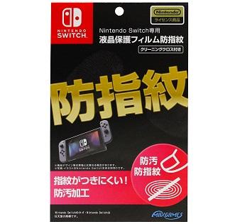 Nintendo Switch専用<br>液晶保護フィルム防指紋