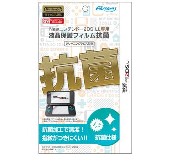 Newニンテンドー2DS LL専用<br>液晶保護フィルム抗菌