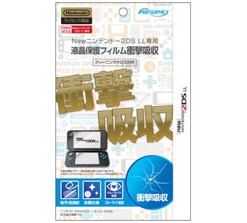 Newニンテンドー2DS LL専用<br>液晶保護フィルム衝撃吸収