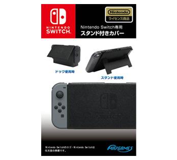 Nintendo Switch専用スタンド付きカバー