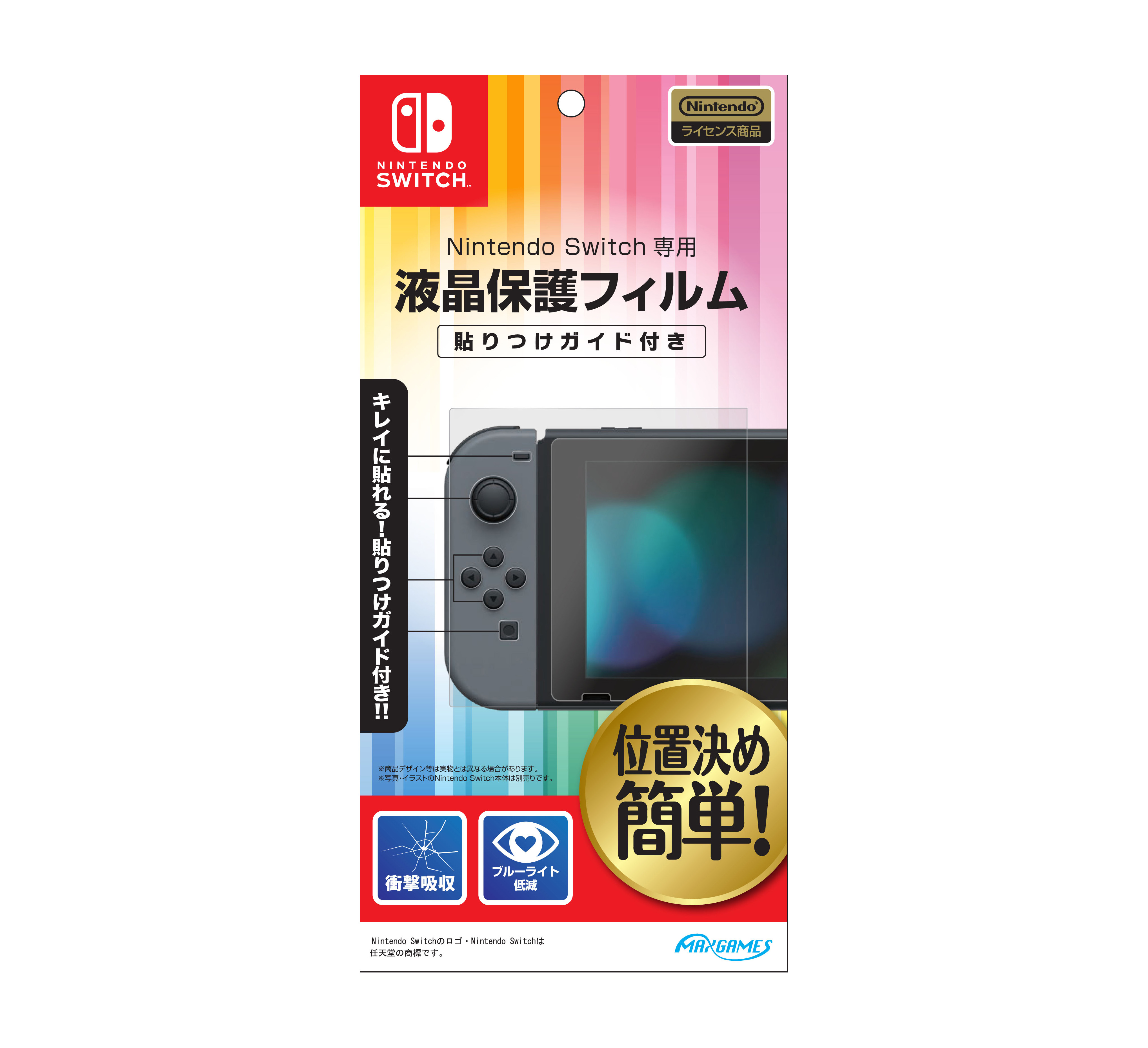 Nintendo Switch専用<br>液晶保護フィルム 貼りつけガイド付き 衝撃吸収