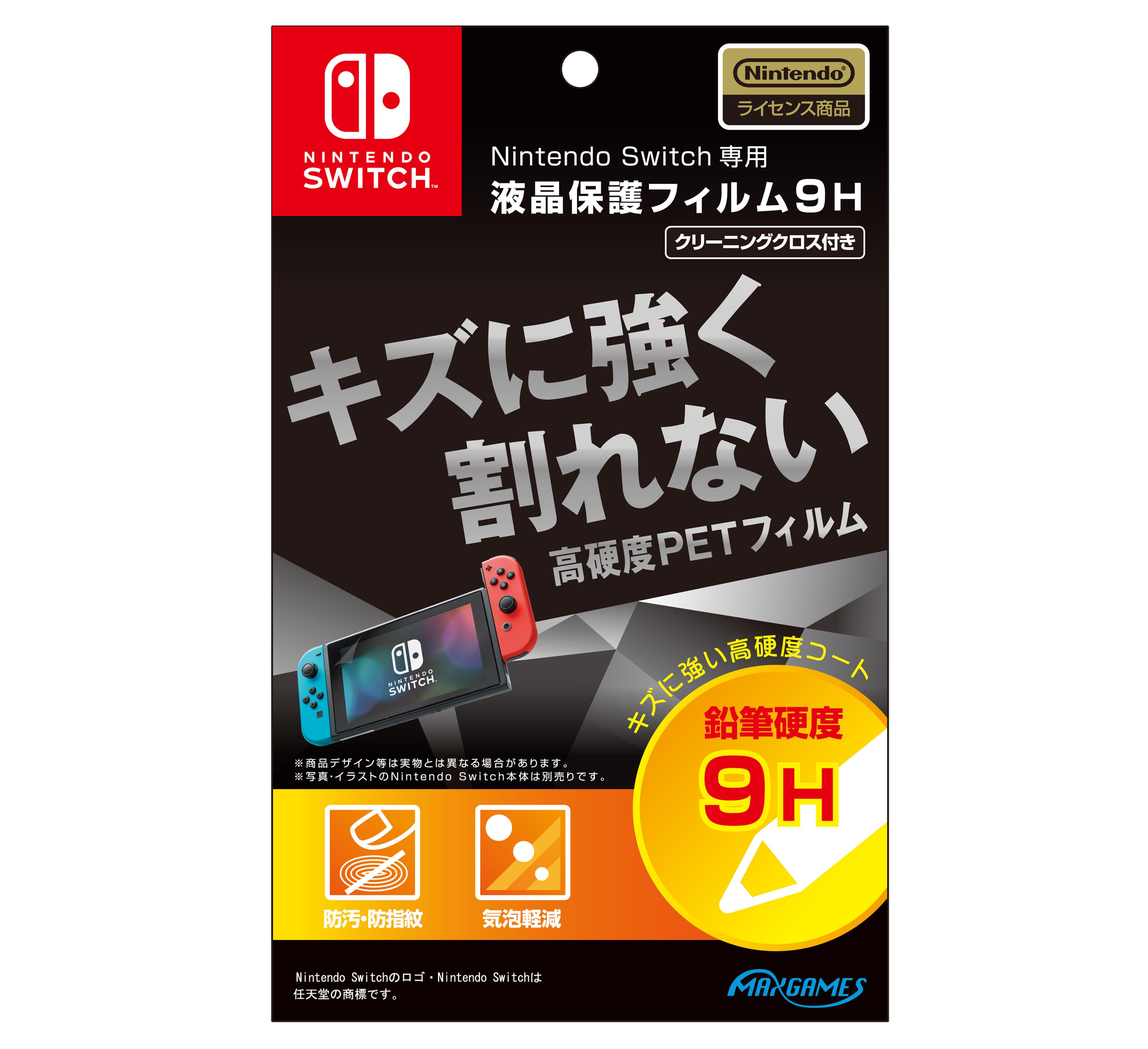 Nintendo Switch専用<br>液晶保護フィルム 9H