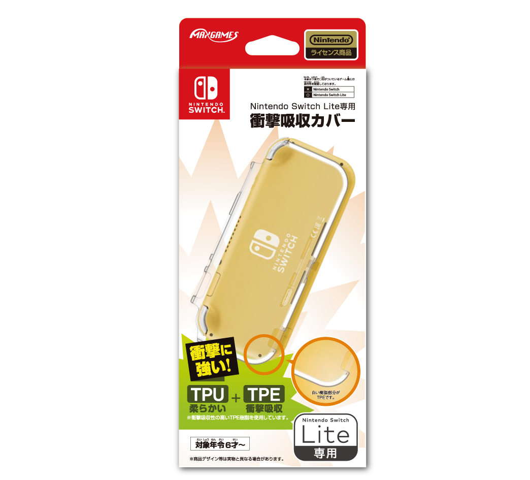 Nintendo Switch Lite専用<br>衝撃吸収カバー<br>クリア