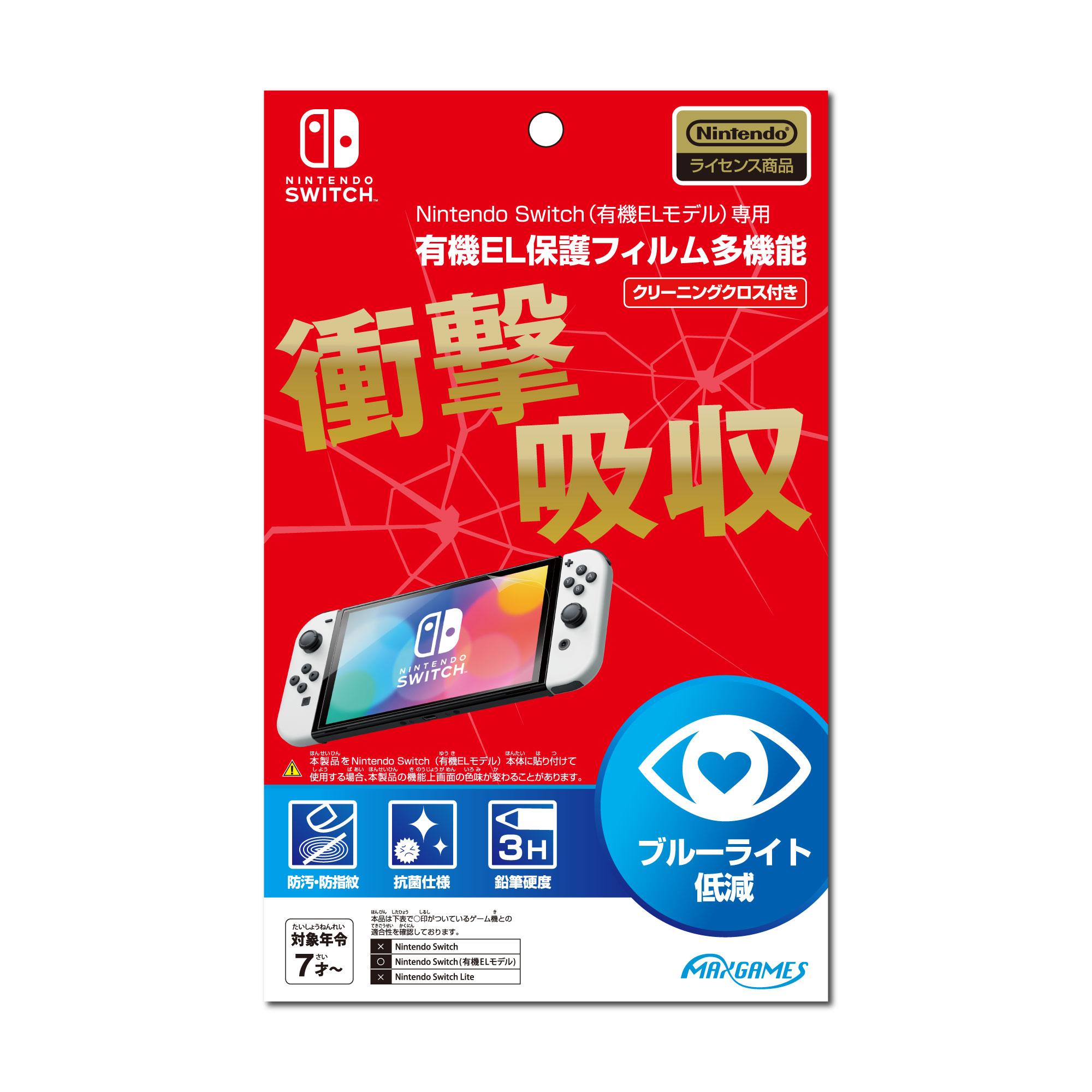 Nintendo Switch(有機ELモデル)専用<br>有機EL保護フィルム<br>多機能