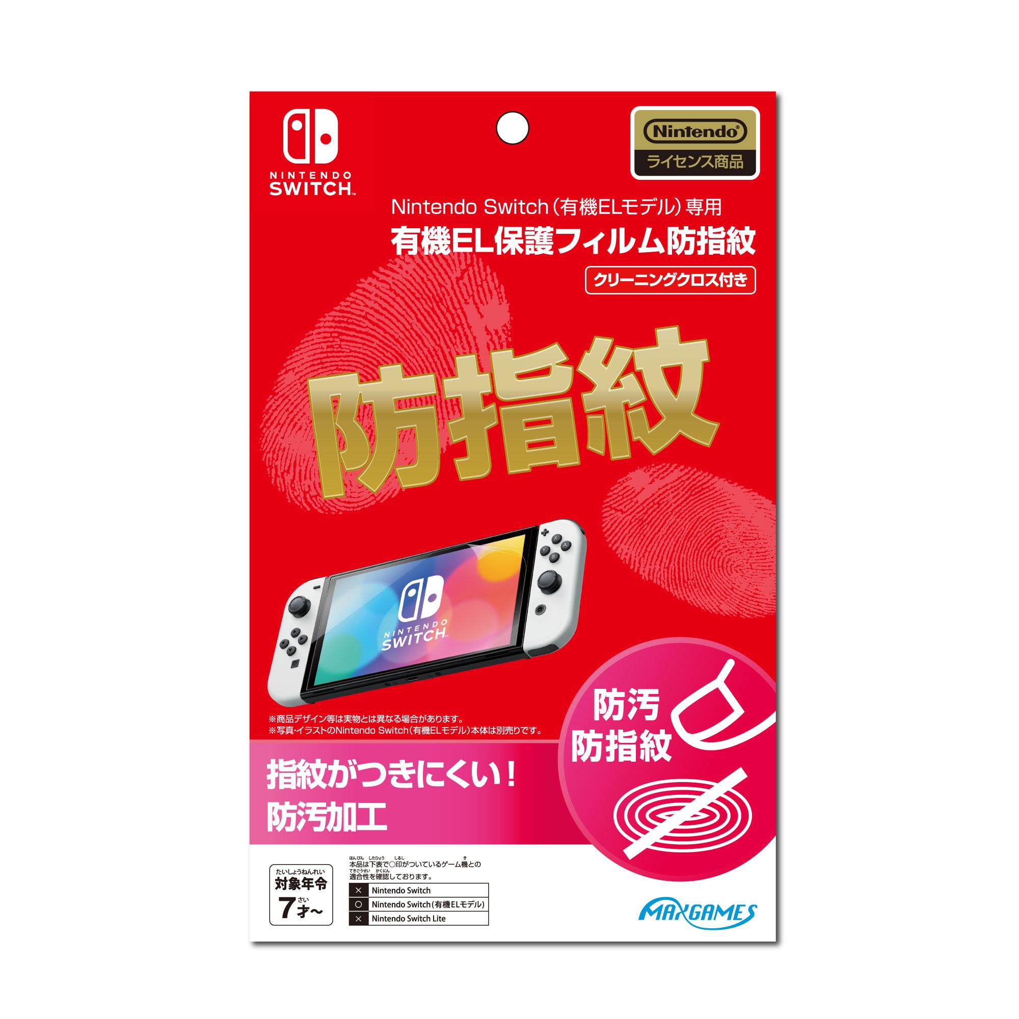 Nintendo Switch(有機ELモデル)専用<br>有機EL保護フィルム<br>防指紋
